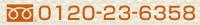 フリーダイヤル 0120-23-6358